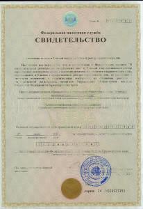 Свидетельство о внесении в государственный реестр юридических