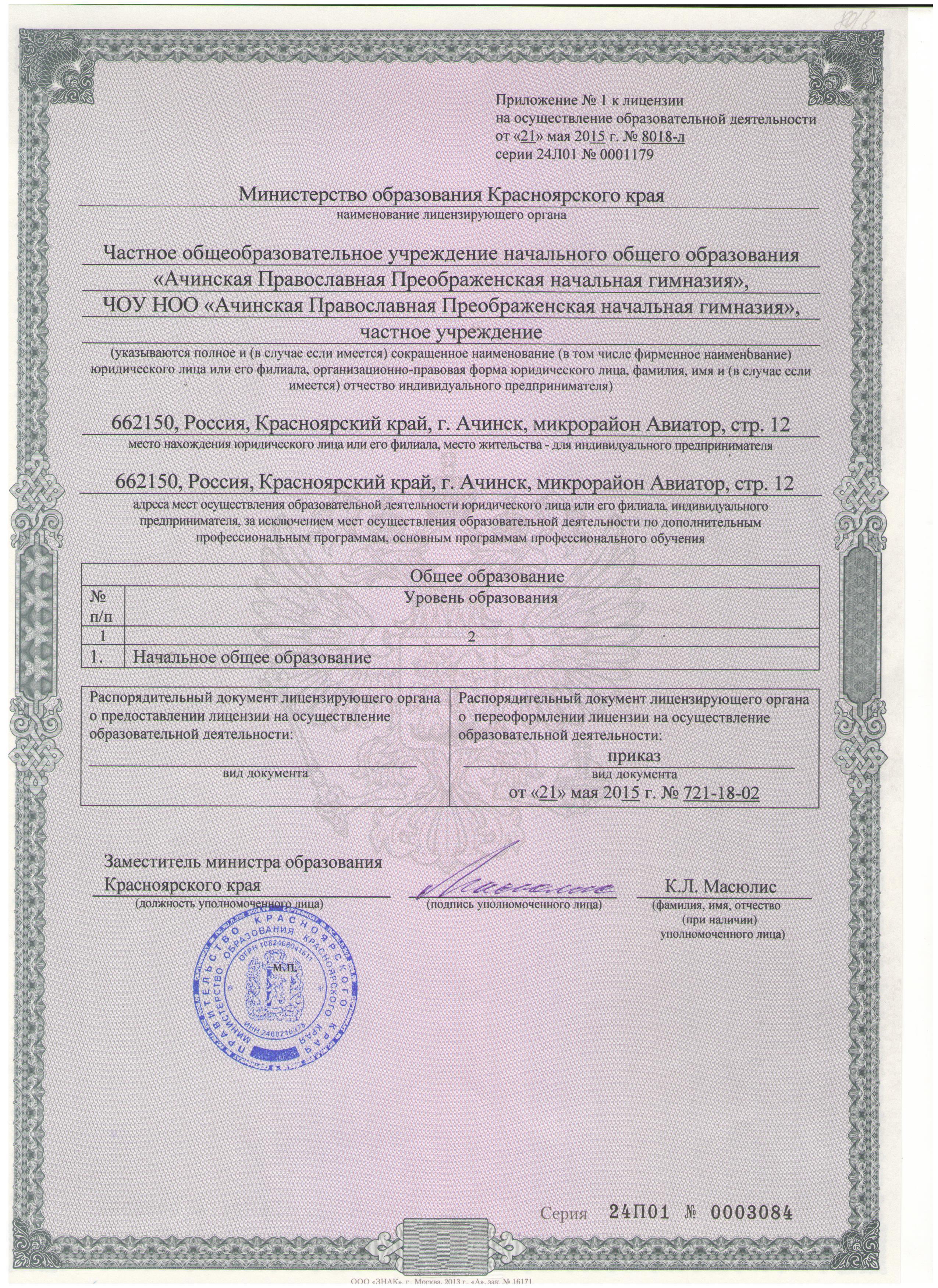 лицензия -03