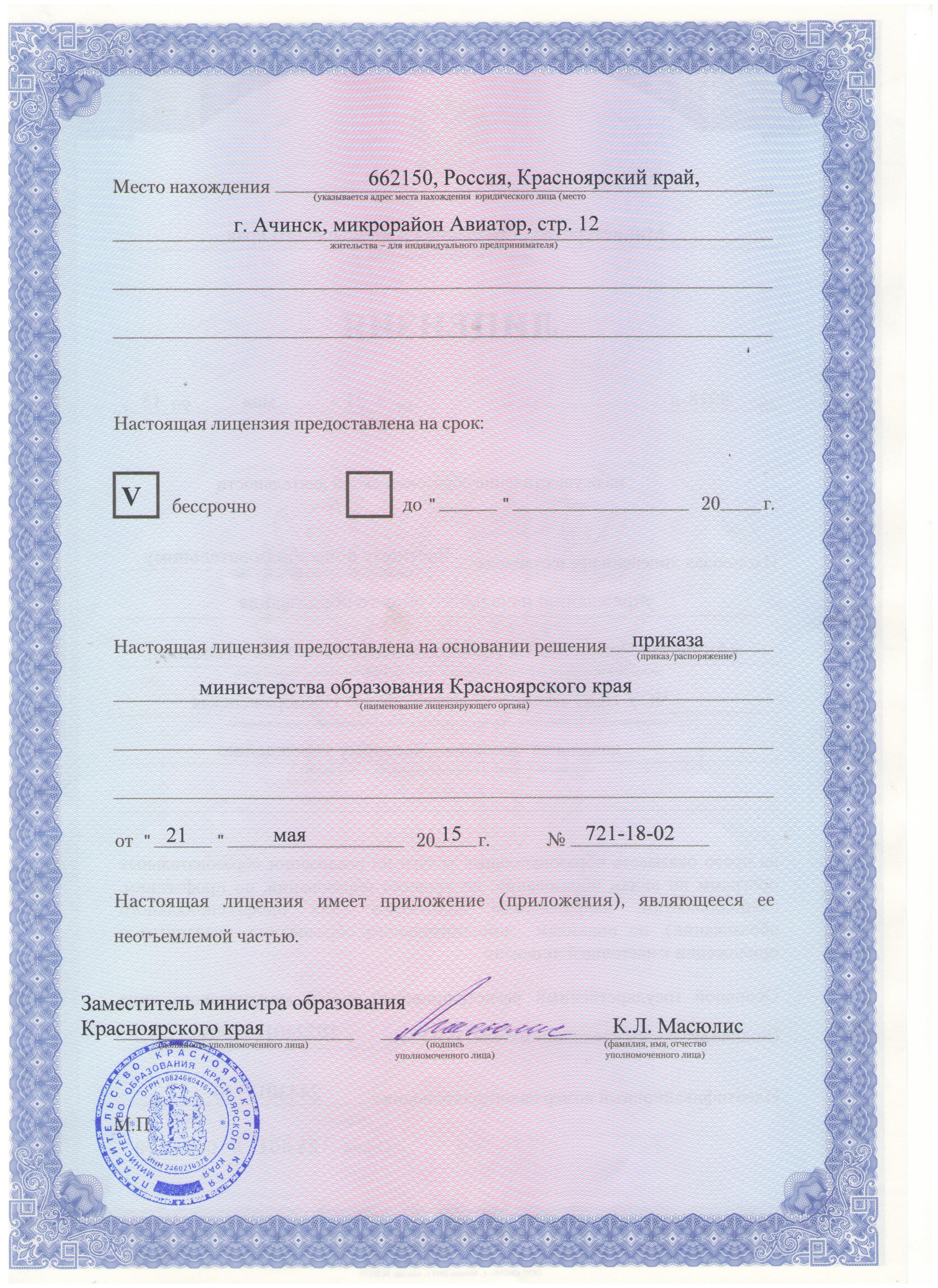 лицензия -02